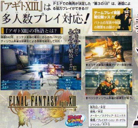 scan: final fantasy agito XIII
