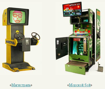 special: arcade-museum russland