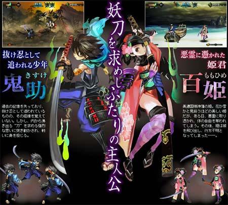 artwork: muramasa – demon blade