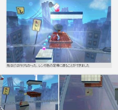 screens: crush 3D