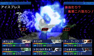 screens: devil summoner: soul hackers
