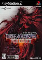 dirge of cerberus: cover