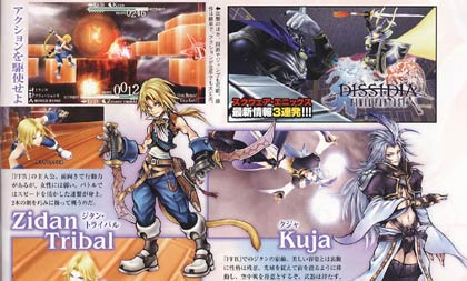scans: dissidia
