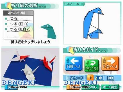 ds: origami