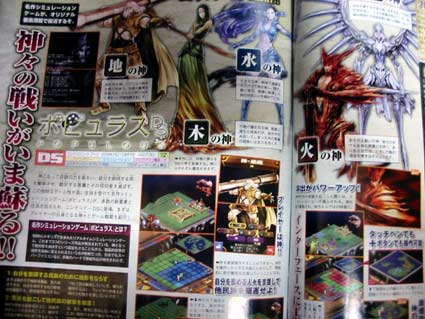 scan: populous ds