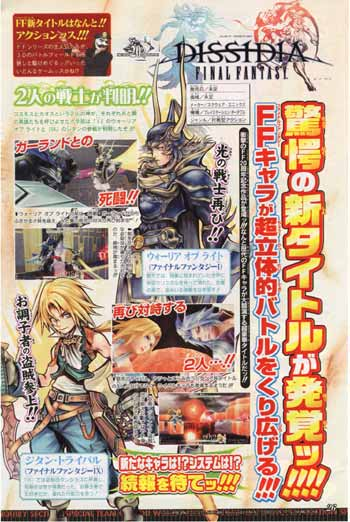 final fantasy dissidia: scan