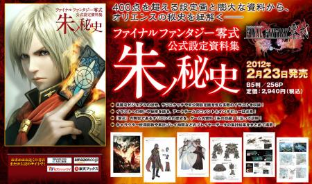 artbook: final fantasy type 0