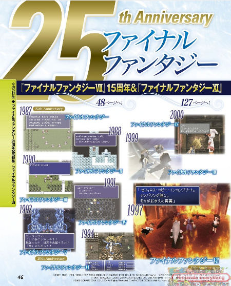scans: final fantasy 25th anniversary