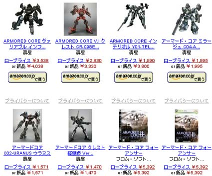 kotobukiya: armored core
