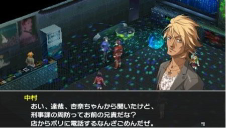 screens: persona 2: eternal punishment