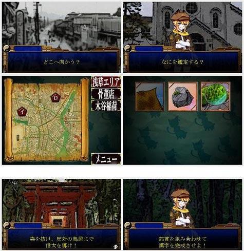 preview: detective shinta
