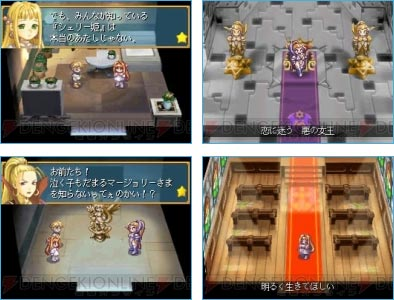 rhapsody ds screens