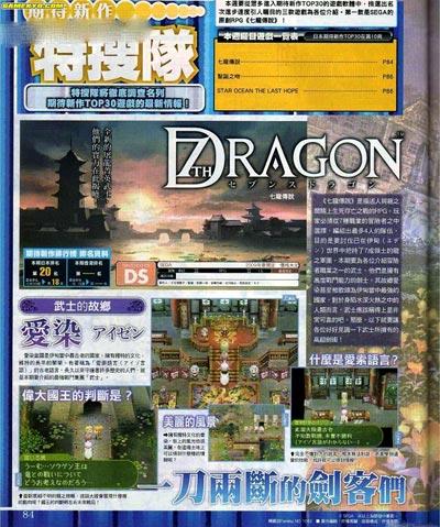 scan: 7th dragon