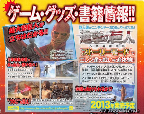 scan: attack on titan: the wings of counterattack