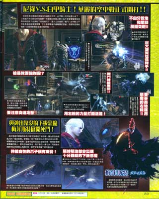 scans: devil may cry 4