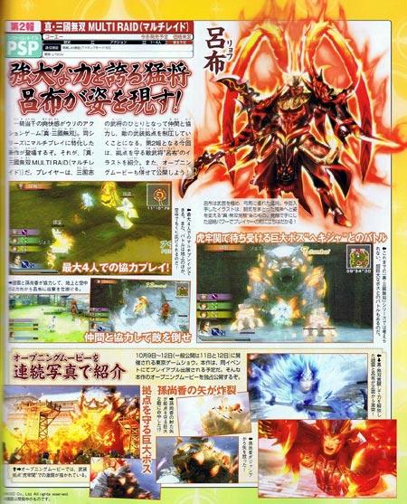scan: dynasty warriors – multi raid