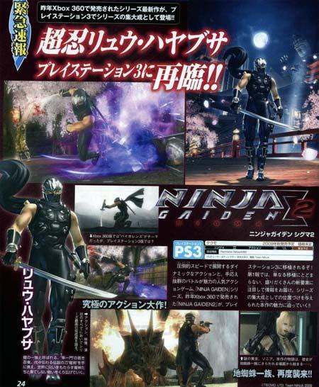 scan: ninja gaiden sigma 2