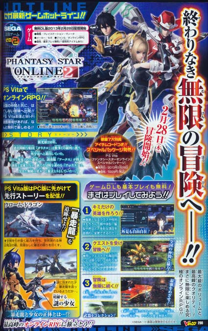 scan: phantasy star online 2