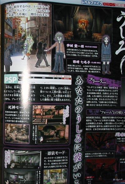 scan: ushiro