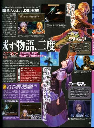 scans (II): valkyrie profile ds