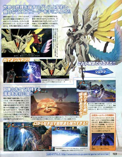 scans: arc rise fantasia