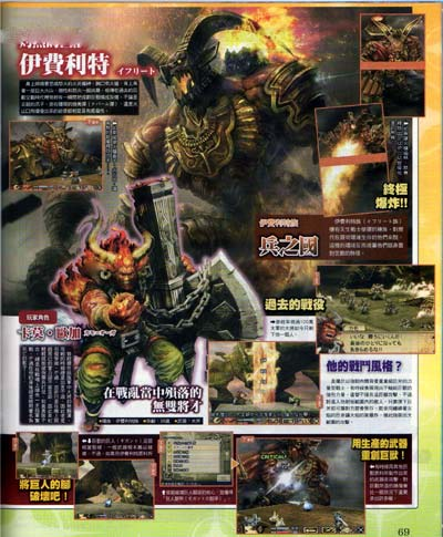 scans: blood of bahamut