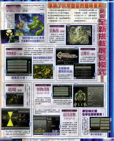 scans: chrono trigger