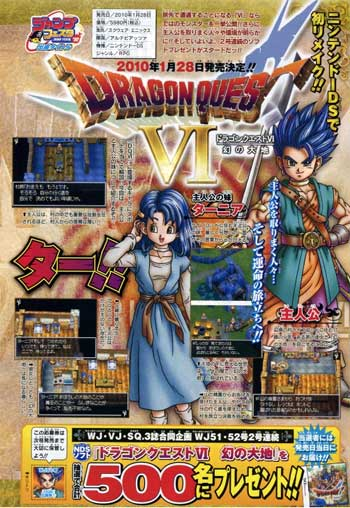 scans: dragon quest VI