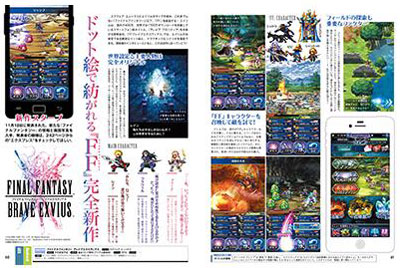 scans: final fantasy: brave exvius
