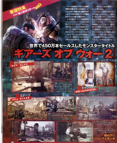 scans: gears of war 2