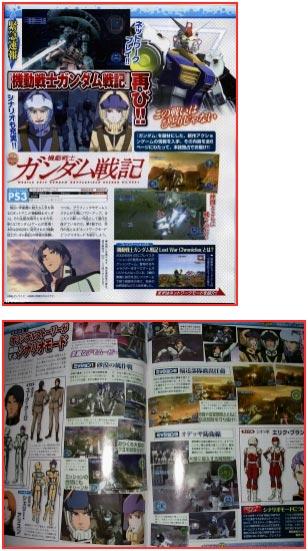 scans: mobile suit gundam – battlefield record