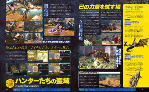 scans: monster hunter 4 ultimate