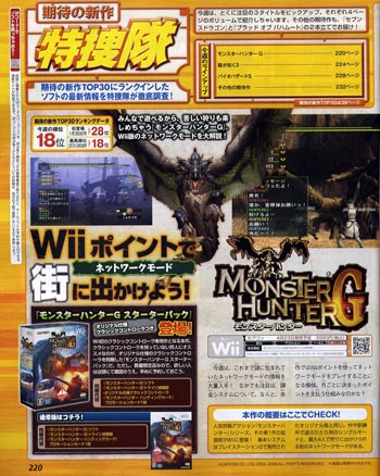 scans: monster hunter g