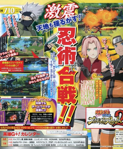 scans: naruto ultimate ninja storm 2