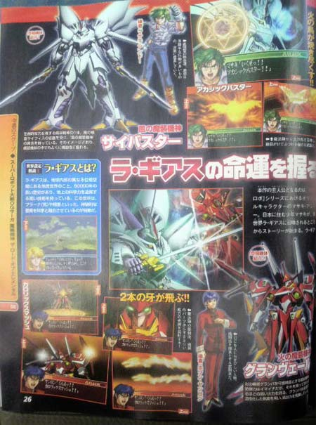 scans: super robot taisen OG saga lord of elemental