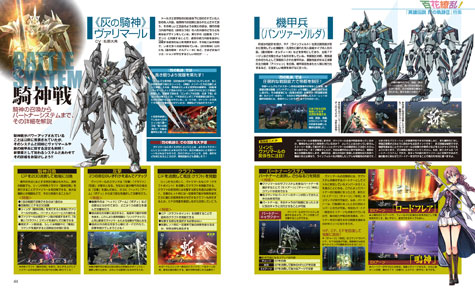 scans: legend of heroes: sen no kiseki II