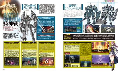 scans: legend of heroes: sen no kiseki II