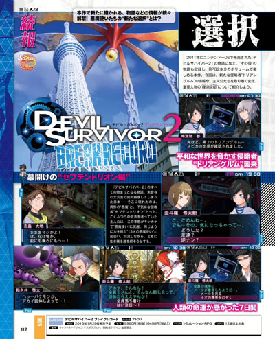 scans: devil survivor 2: break record