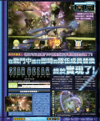 scans: star ocean 4
