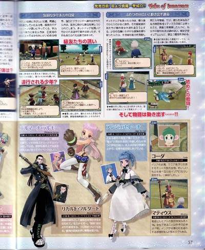 scans: tales of innocence