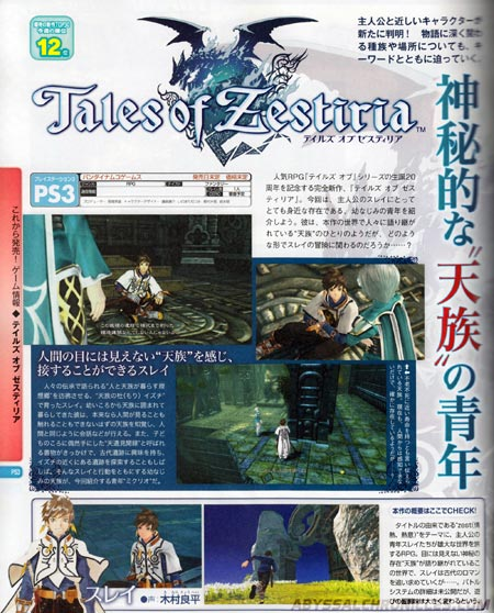 scans: tales of zestiria