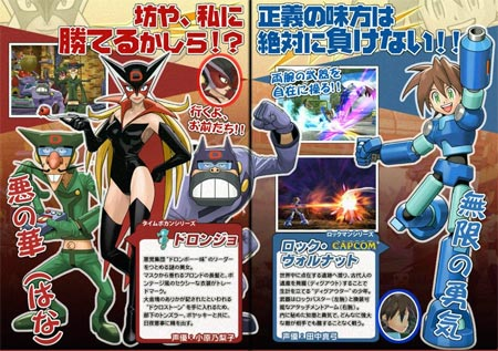 scans: tatsunoko vs. capcom