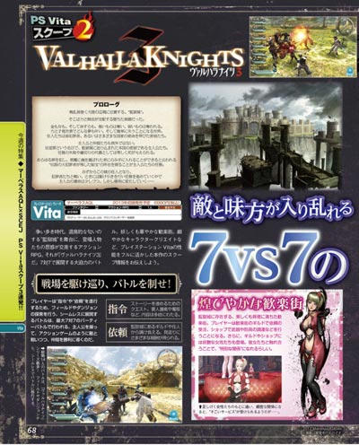 scans_valhalla_knights3
