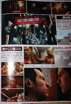 scans: yakuza 3