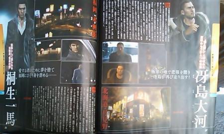 scans: yakuza 5