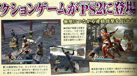 ps2: dynasty warriors 6 special