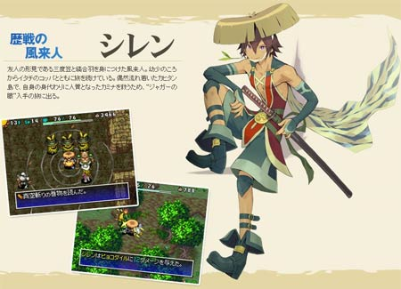 screens: shiren the wanderer 4