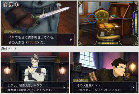 screens: great ace attorney