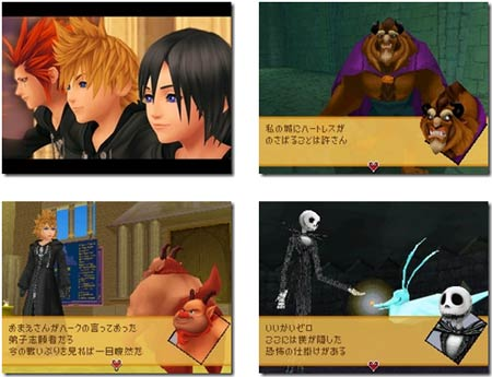 screenshots: kingdom hearts 358/2