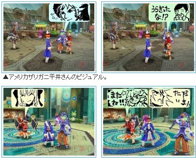 screens: phantasy star zero